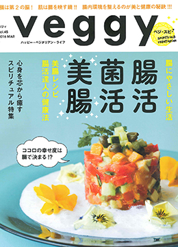 veggy vol.45