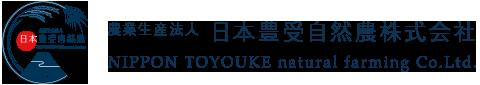農業生産法人 日本豊受自然農株式会社