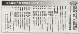 元氣農業開発機構 由井会長理事就任2