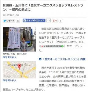 二子玉川新聞