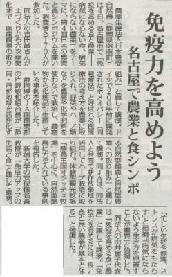 日本農業新聞20150405東海版