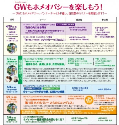 2015GWイベント情報