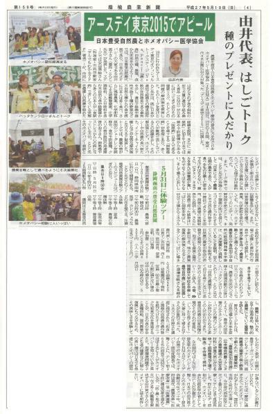 環境農業新聞20150510号