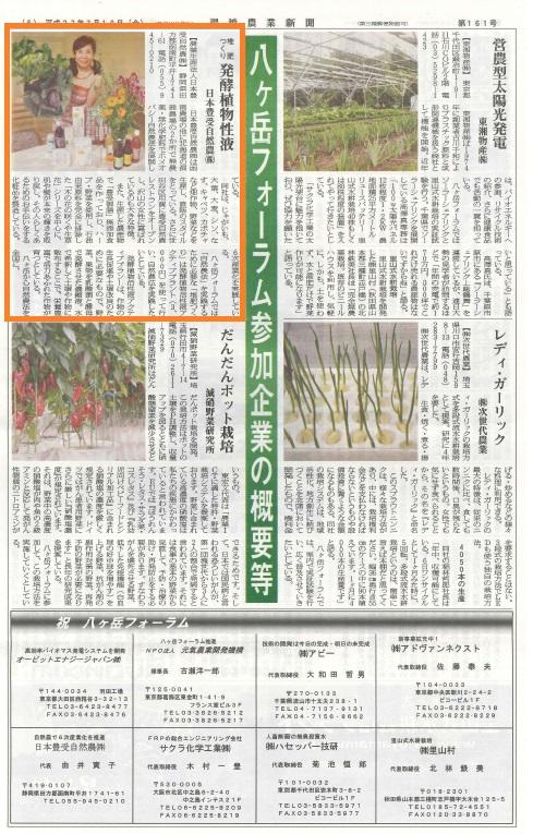 環境農業20150710③