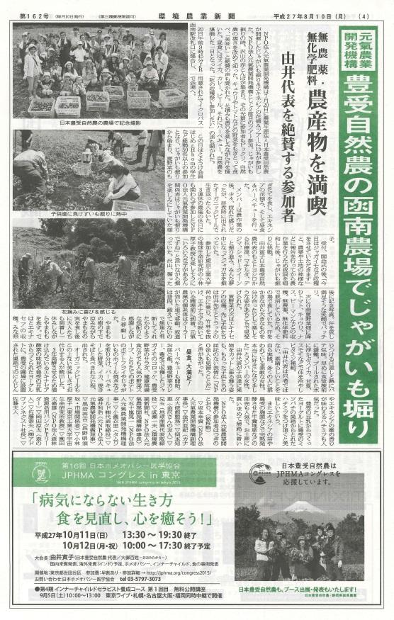 20150810環境農業新聞