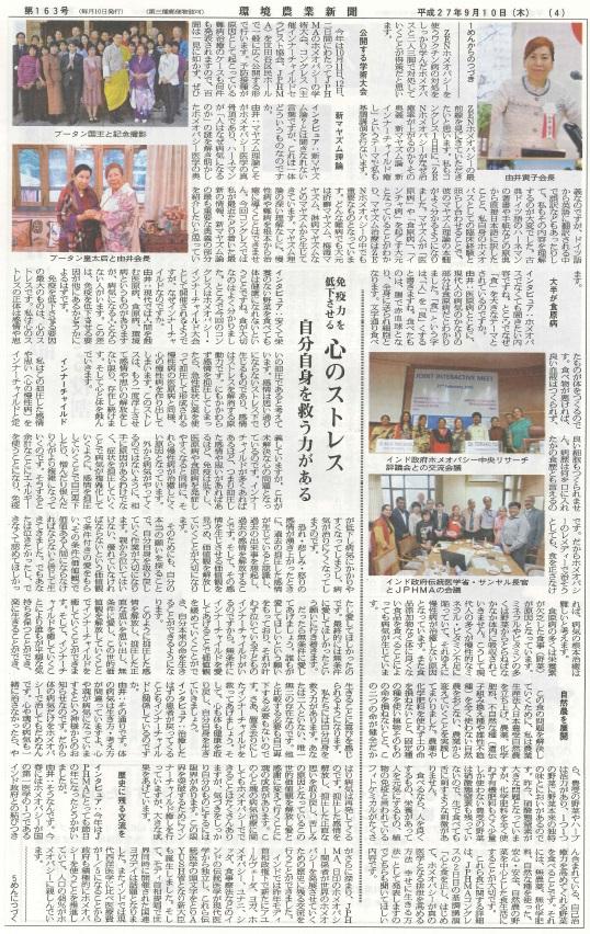 20150910環境農業新聞2