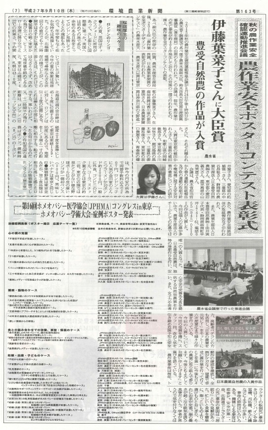 20150910環境農業新聞5