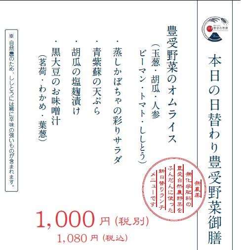20150904 豊受メニュー