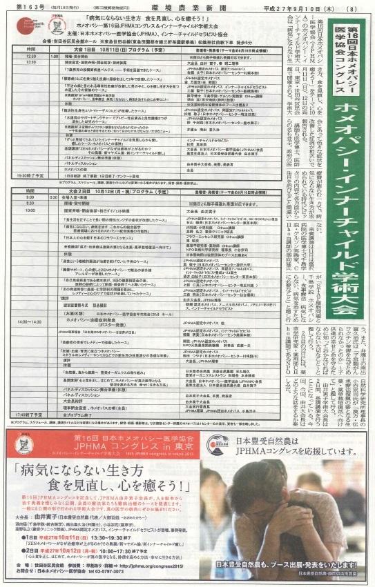 20150910環境農業新聞4