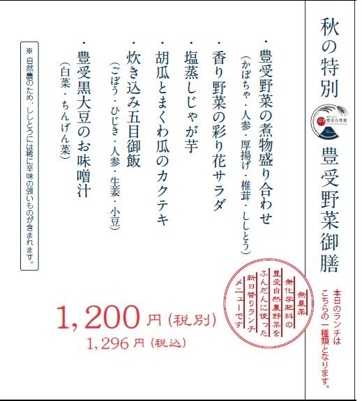 20150905特別御膳