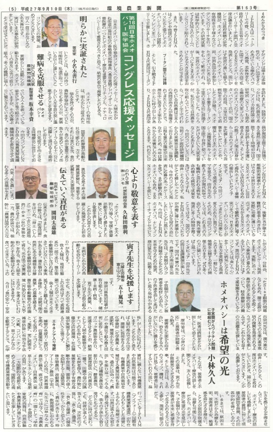 20150910環境農業新聞3