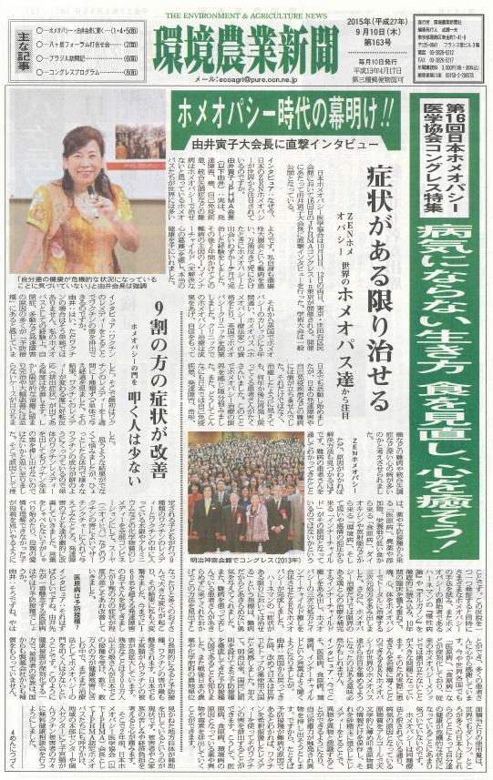 20150910環境農業新聞1