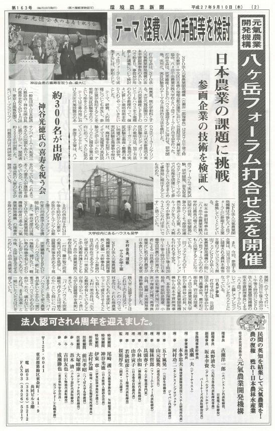 20150910環境農業新聞6