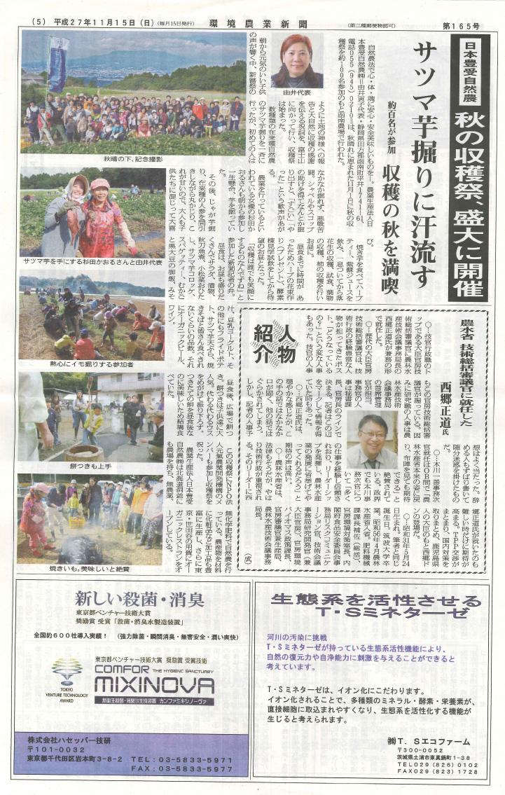環境農業新聞10151115