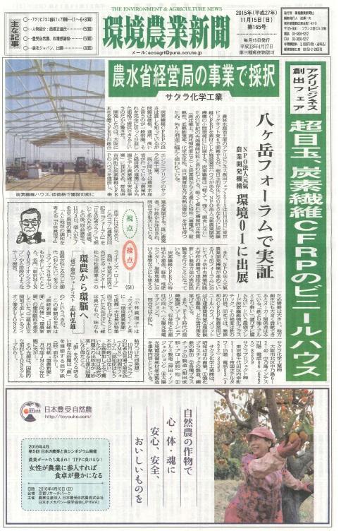 環境農業新聞20151115③