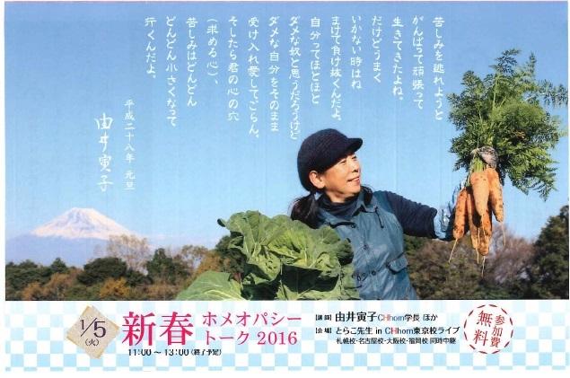 新春ホメオパシートーク2016