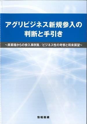 無題アグリビジネス新規参入の判断と手引き(情報機構刊)★