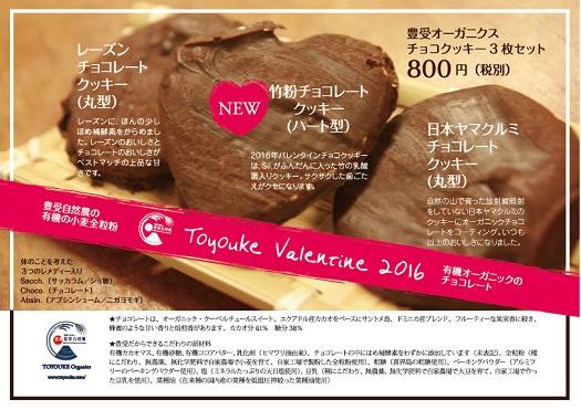 Toyouke Valentine 2016