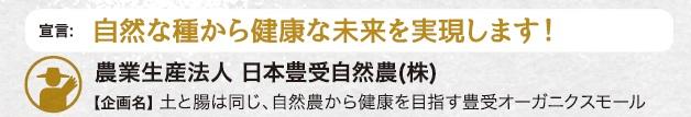 アースネイティブ宣言日本豊受自然農