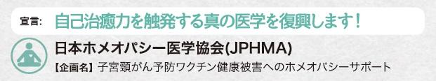 アースネイティブ宣言JPHMA