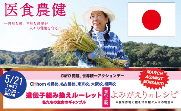 Nippon Toyouke Natural Farming March against MONSANTO