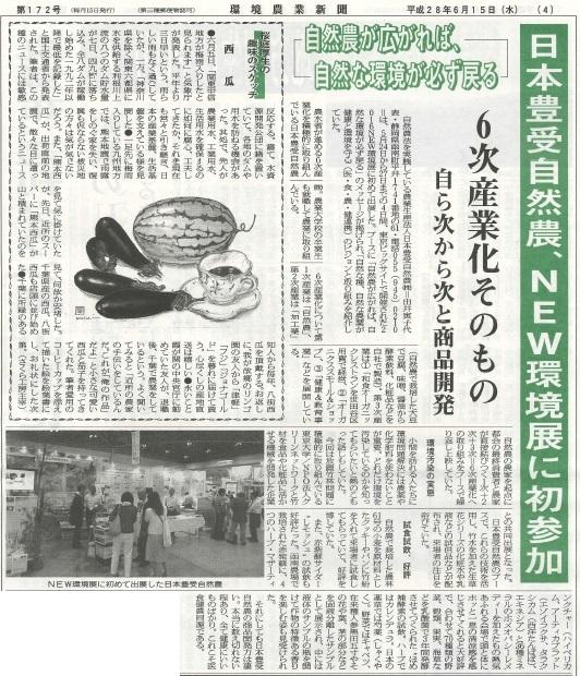 環境農業新聞平成28年6月15日号