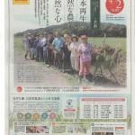 170120 産経新聞京都版 京都シンポ広告★