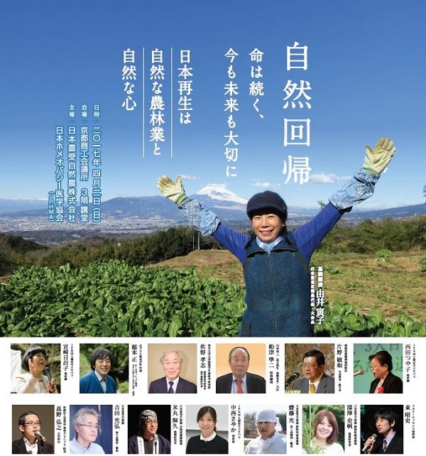 ポスター第6回日本の農業と食シンポジウム