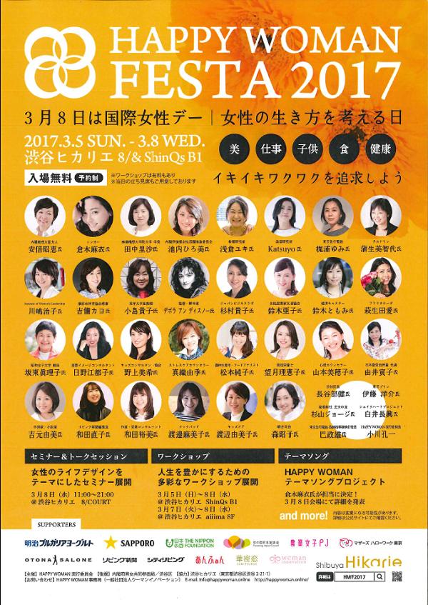 HWF2017★