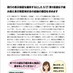 湯川氏宛て抗議文