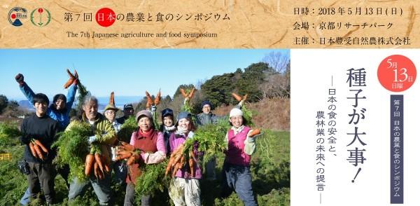 第7回 日本の農業と食シンポジウム(リリース用画像)