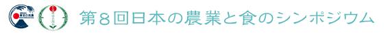 第8回日本の農業と食を考えるシンポジウム