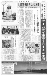 環境農業新聞20140512