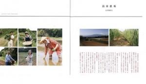 函南農場 雑誌2号