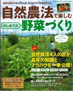学研パブリッシング 自然農法で楽しむはじめての野菜づくり(表紙)