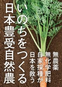 日本豊受自然農_400