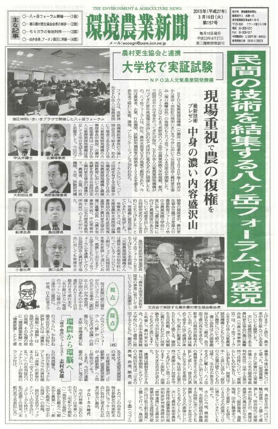 20150310環境農業新聞02