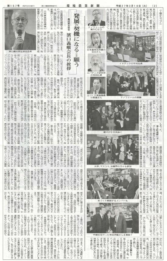20150310環境農業新聞03