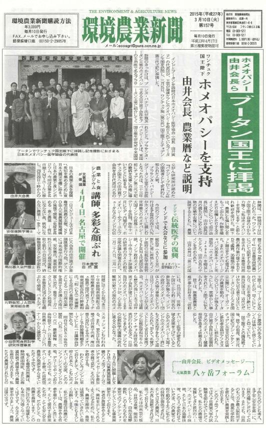 20150310環境農業新聞