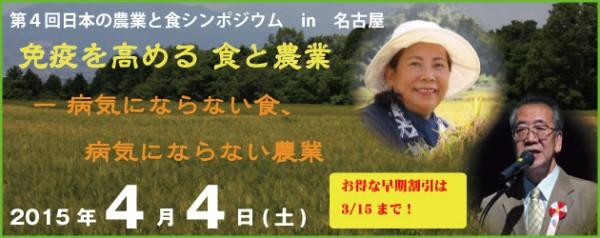 bn_nagoya2015_1