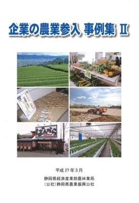 静岡県の企業の農業参入 事例集2