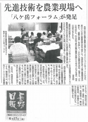 初日は長野日報に掲載されました【八ヶ岳フォーラム】