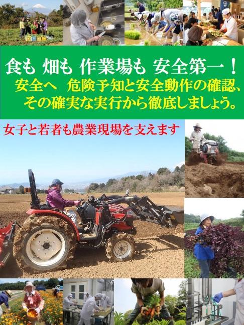 農業安全ポスター