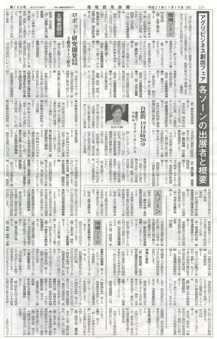環境農業新聞20151115②