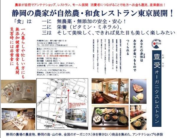 静岡の農家が自然農・和食レストランを東京展開