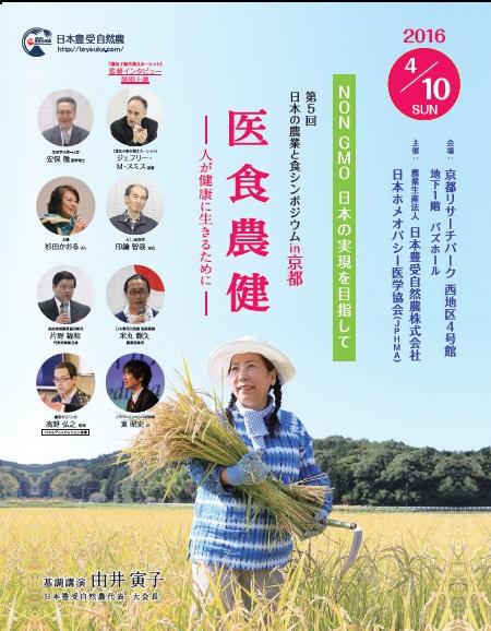 第5回 日本の農業と食シンポジウム