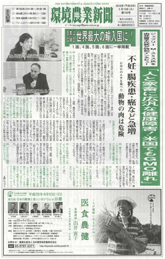 20160315環境農業新聞①