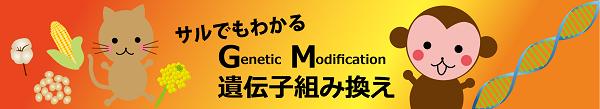 バナー-サルでもわかる遺伝子組換え2880
