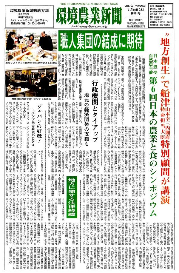 環境農業新聞平成29年3月15日記事