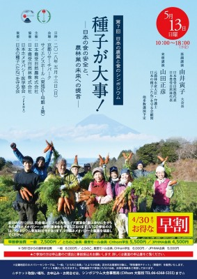 ol_チラシ_2018_第7回_日本の農業と食のシンポジ